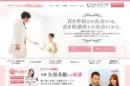 ホームページは昨年10月にリニューアル。婚活している方を対象に無料メール相談も受け付けている。