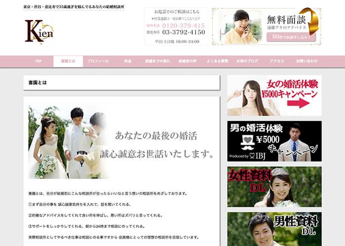 喜園(きえん)Webサイト