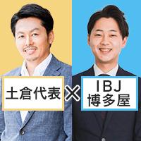 大阪/結婚相談所 Briful -ブライフル-