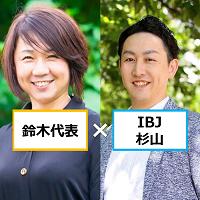 新宿/杉山/婚活サポートEcco